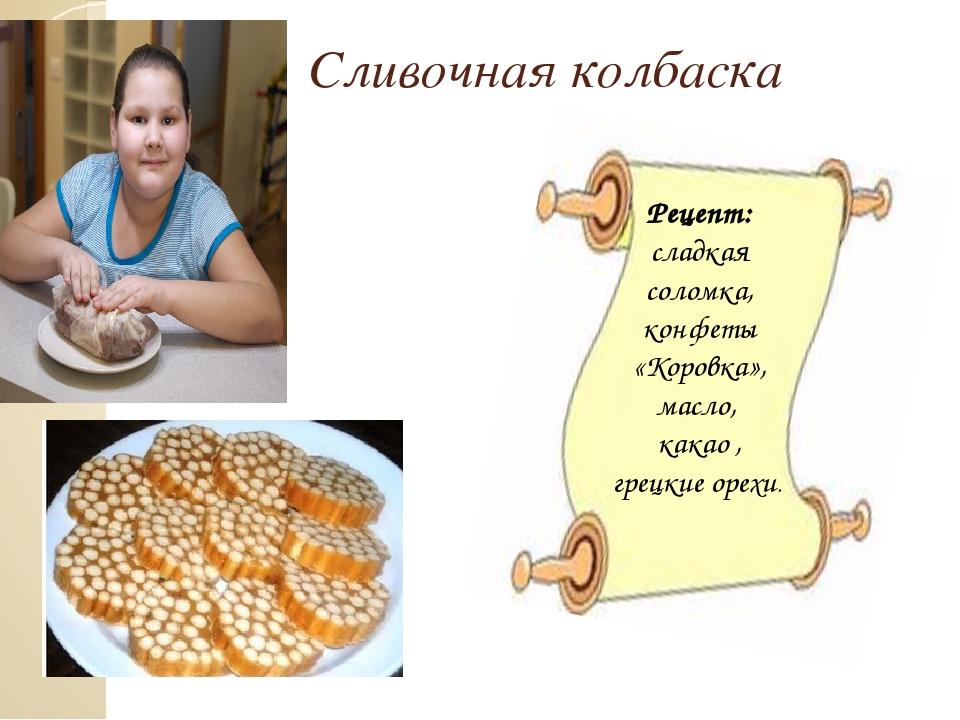 Диетические рецепты сладостей рецепт с пошагово