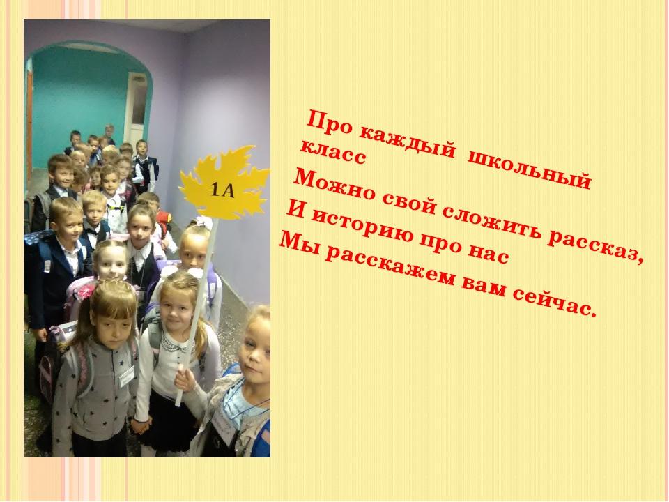 Про каждый школьный класс Можно свой сложить рассказ, И историю про нас Мы ра...