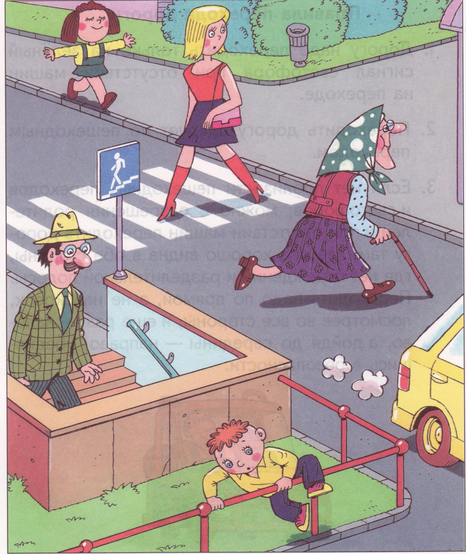 Картинки ситуации на дороге для детей