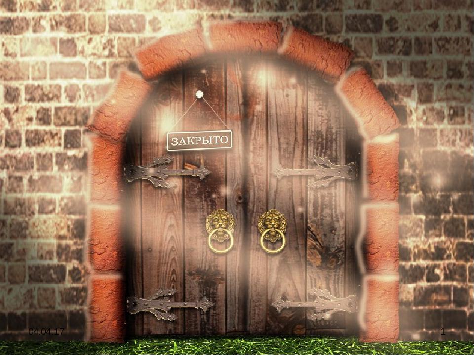 Картинка сказочные ворота с навесным замком