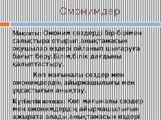 Омонимдер Мақсаты: Омоним сөздерді бір-бірімен салыстыра отырып,анықтамасын...