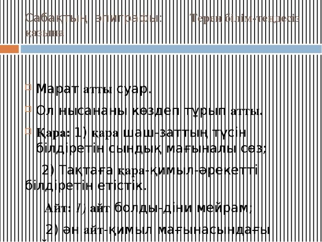 Сабақтың эпиграфы: Терең білім-теңдесіз қазына Марат атты суар. Ол нысананы к...