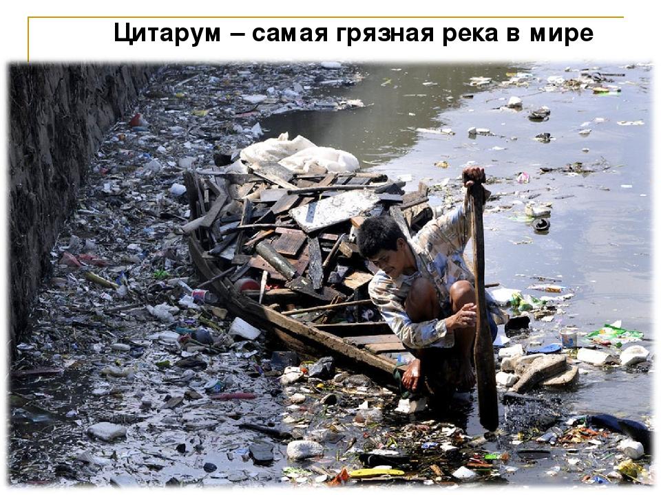 Цитарум – самая грязная река в мире