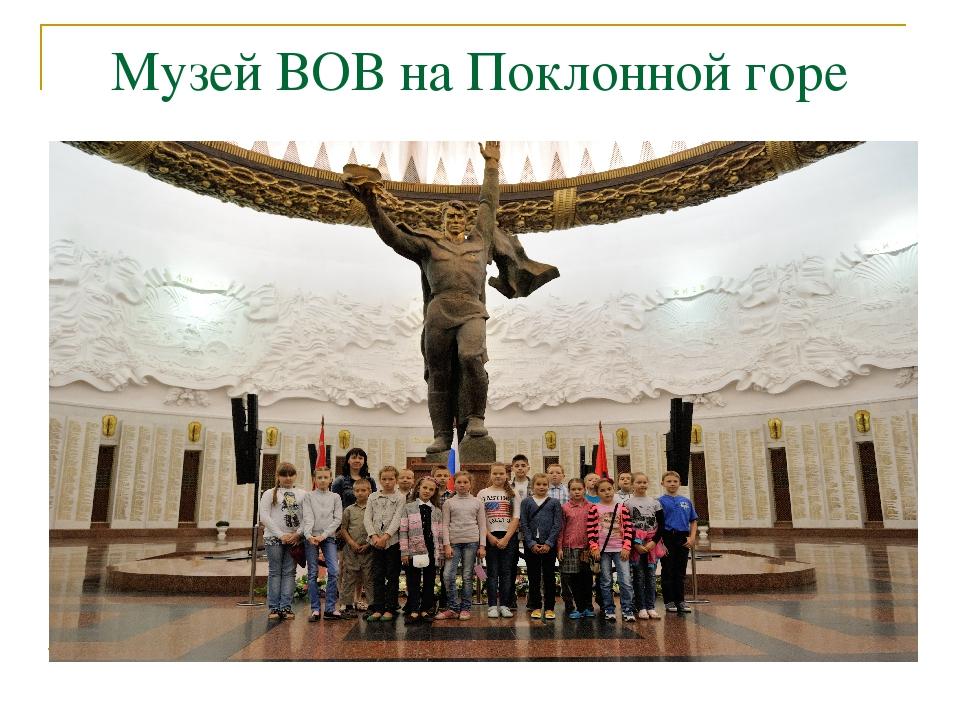 Музей ВОВ на Поклонной горе