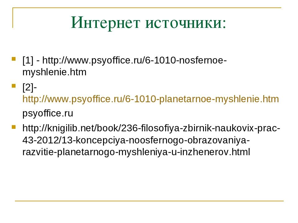 Интернет источники: [1] - http://www.psyoffice.ru/6-1010-nosfernoe-myshlenie....