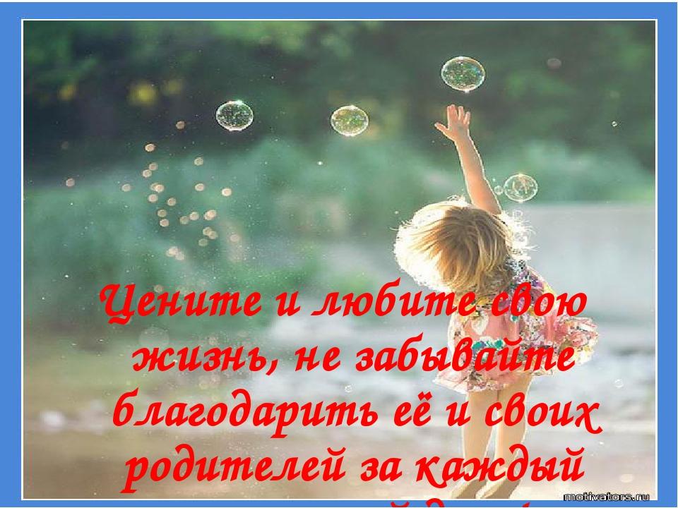 Жизнь прекрасна картинки берегите жизнь
