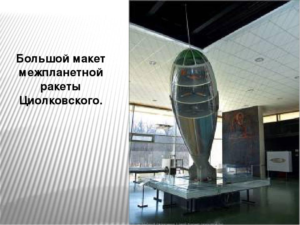 еще проект ракеты циолковского картинки призываем становиться дворниками