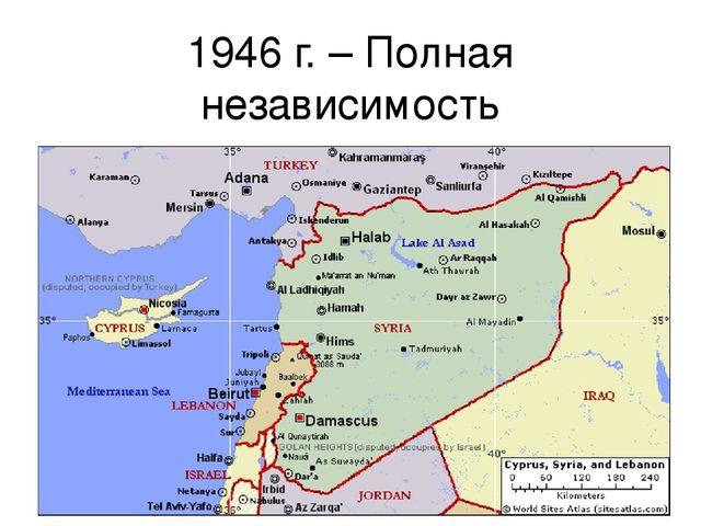 1946 г. – Полная независимость