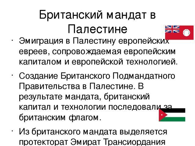 Британский мандат в Палестине Эмиграция в Палестину европейских евреев, сопро...