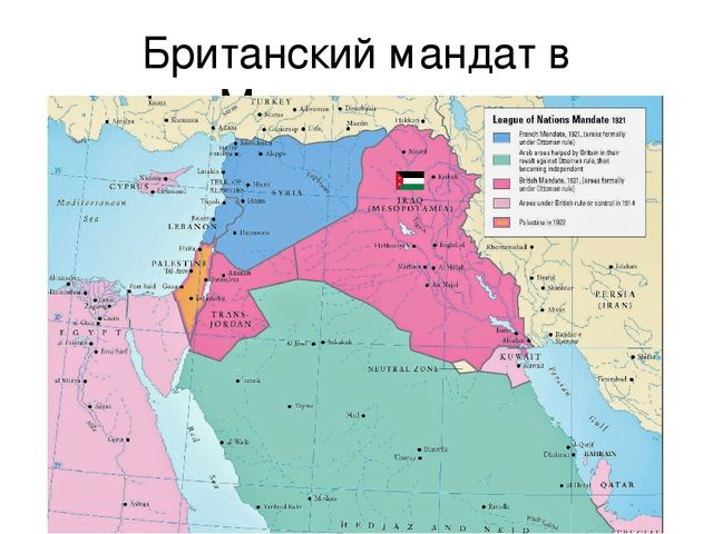 Британский мандат в Месопотамии