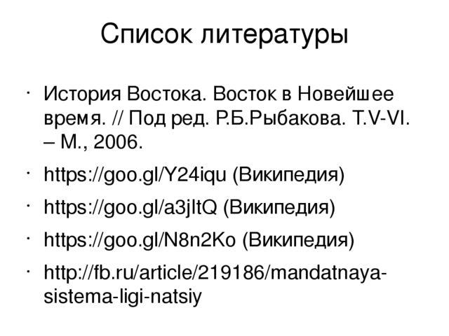 Список литературы История Востока. Восток в Новейшее время. // Под ред. Р.Б.Р...