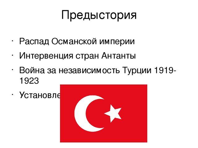 Предыстория Распад Османской империи Интервенция стран Антанты Война за незав...