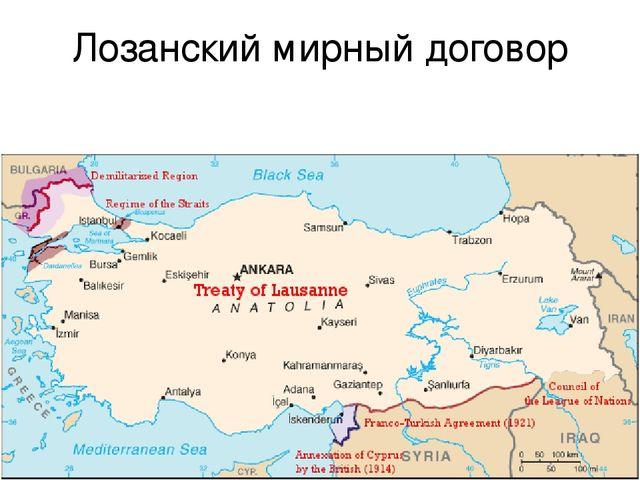 Лозанский мирный договор