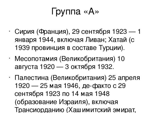 Группа «А» Сирия(Франция), 29 сентября 1923— 1 января 1944, включаяЛиван;...