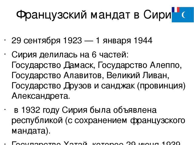 Французский мандат в Сирии 29 сентября 1923— 1 января 1944 Сирия делилась на...