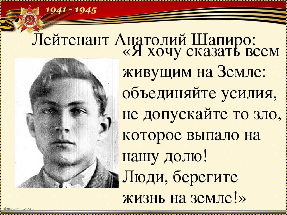 Лейтенант Анатолий Шапиро: «Я хочу сказать всем живущим на Земле: объединяйте...