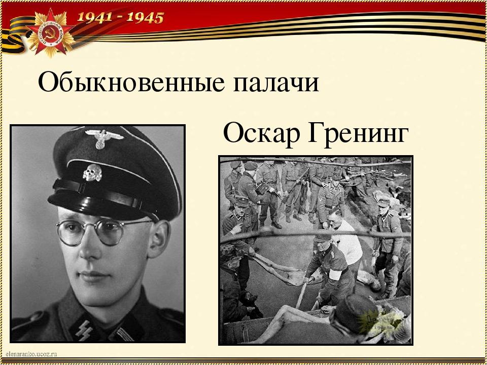 Оскар Гренинг Обыкновенные палачи