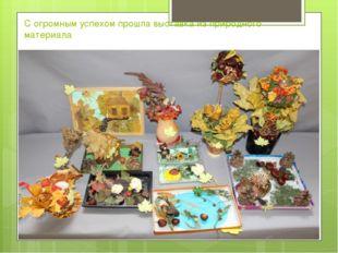 С огромным успехом прошла выставка из природного материала