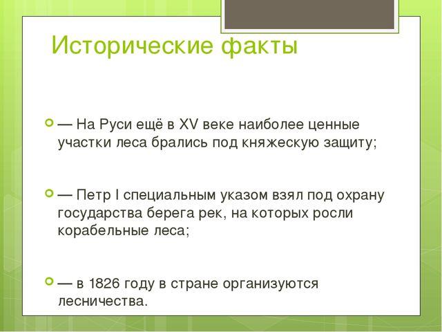 Исторические факты — На Руси ещё в XV веке наиболее ценные участки леса брали...