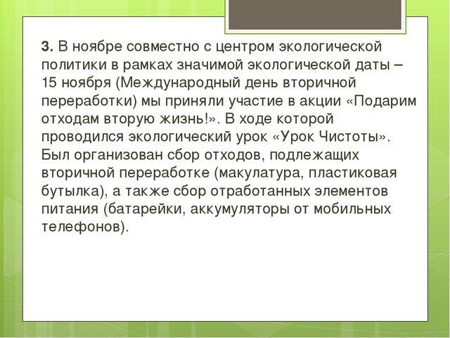 3. В ноябре совместно с центром экологической политики в рамках значимой экол...
