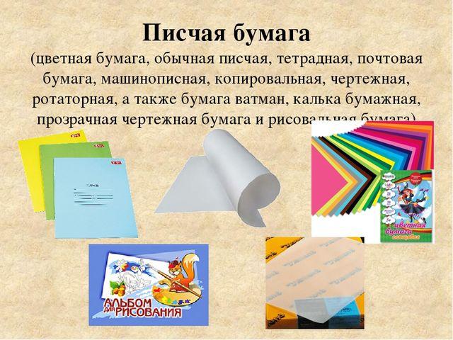 первом свойства цветной бумаги товары