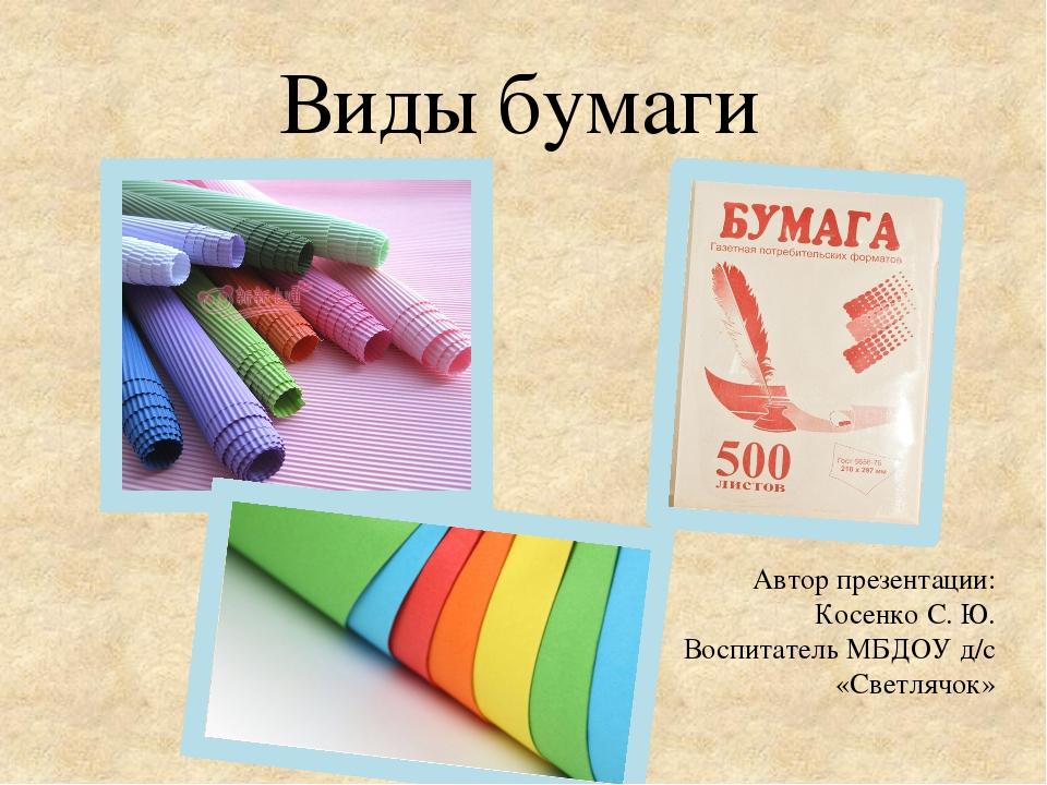сам свойства цветной бумаги швейцария самая подробная