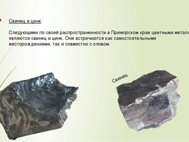 Свинец и цинк Следующими по своей распространенности в Приморском крае цветны...
