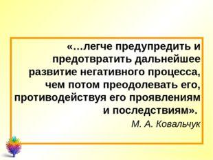 «…легче предупредить и предотвратить дальнейшее развитие негативного процесса