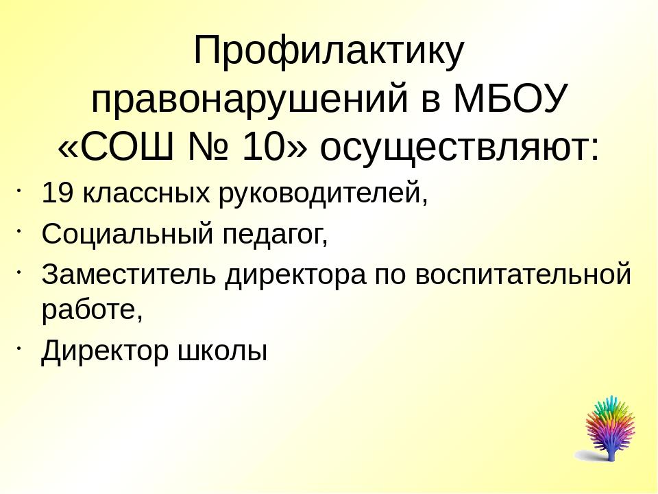 Профилактику правонарушений в МБОУ «СОШ № 10» осуществляют: 19 классных руко...