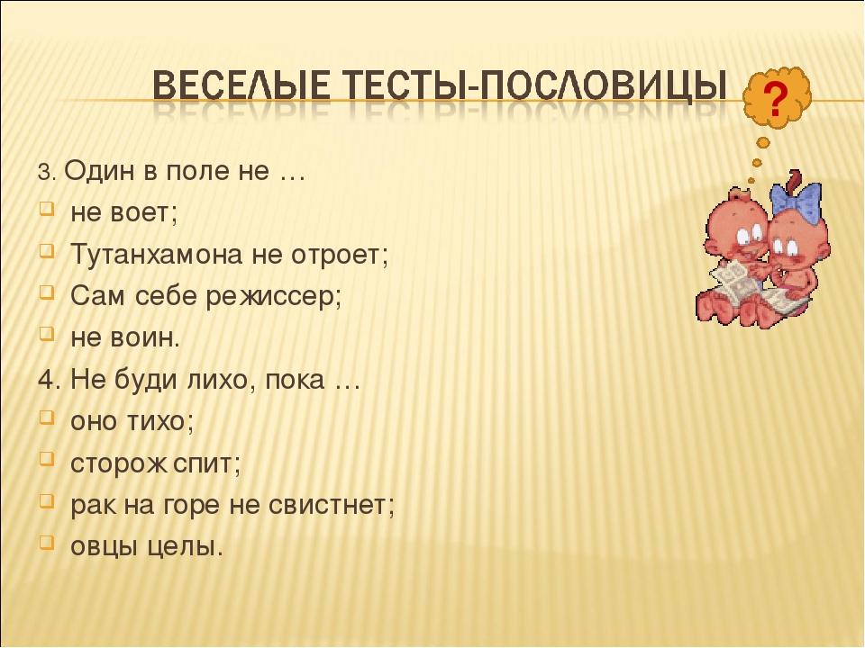 Пословицы Поговорки Анекдоты