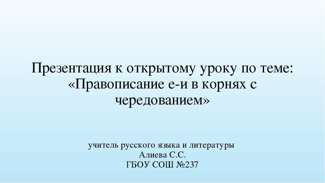Презентация к открытому уроку по теме: «Правописание е-и в корнях с чередова...