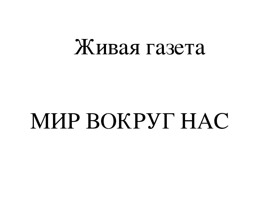 Живая газета МИР ВОКРУГ НАС