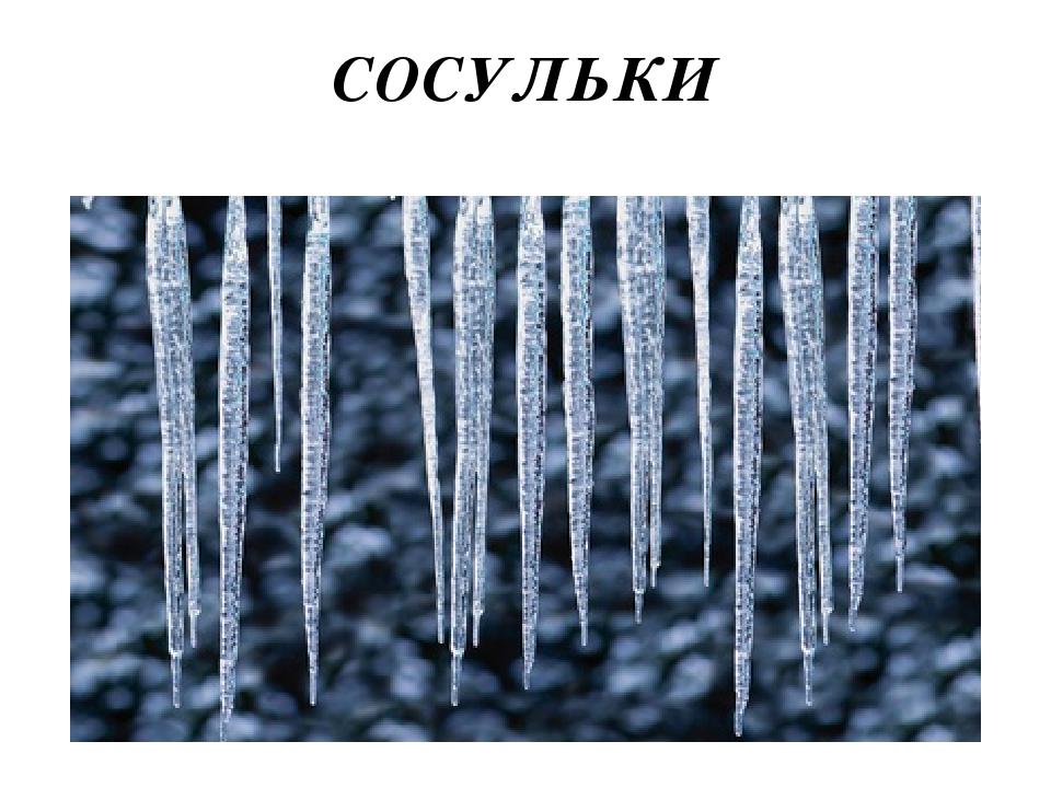 СОСУЛЬКИ