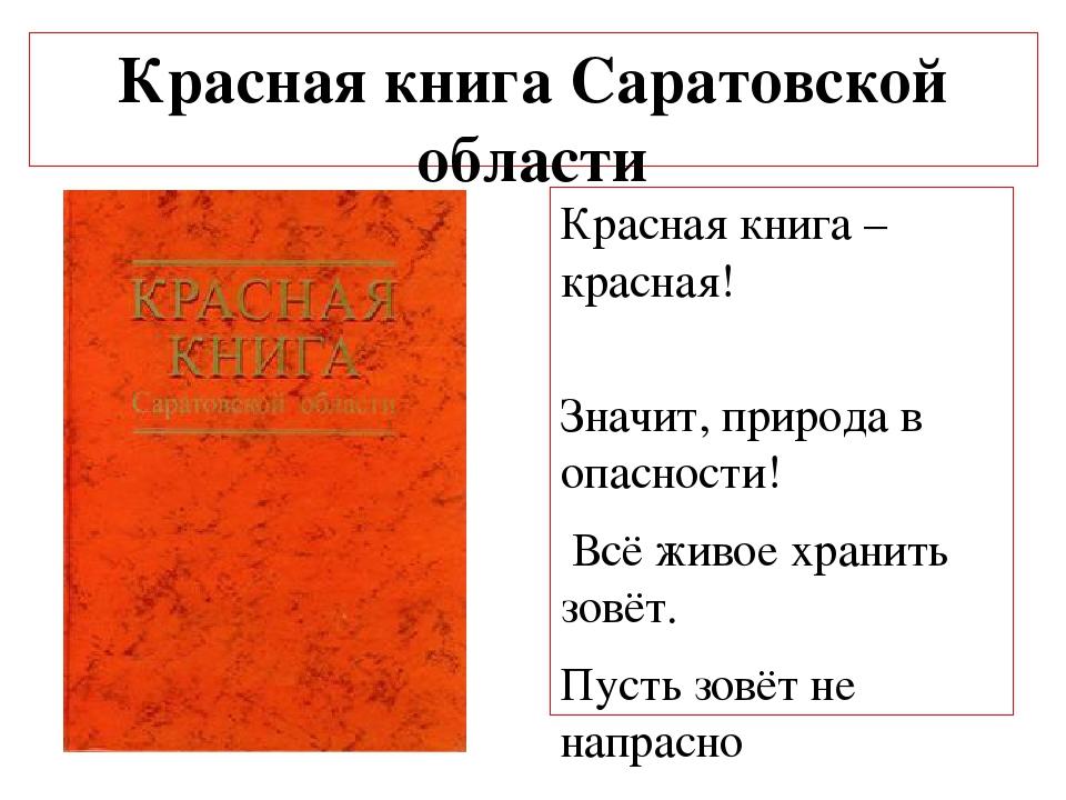 Красная книга Саратовской области Красная книга – красная!...