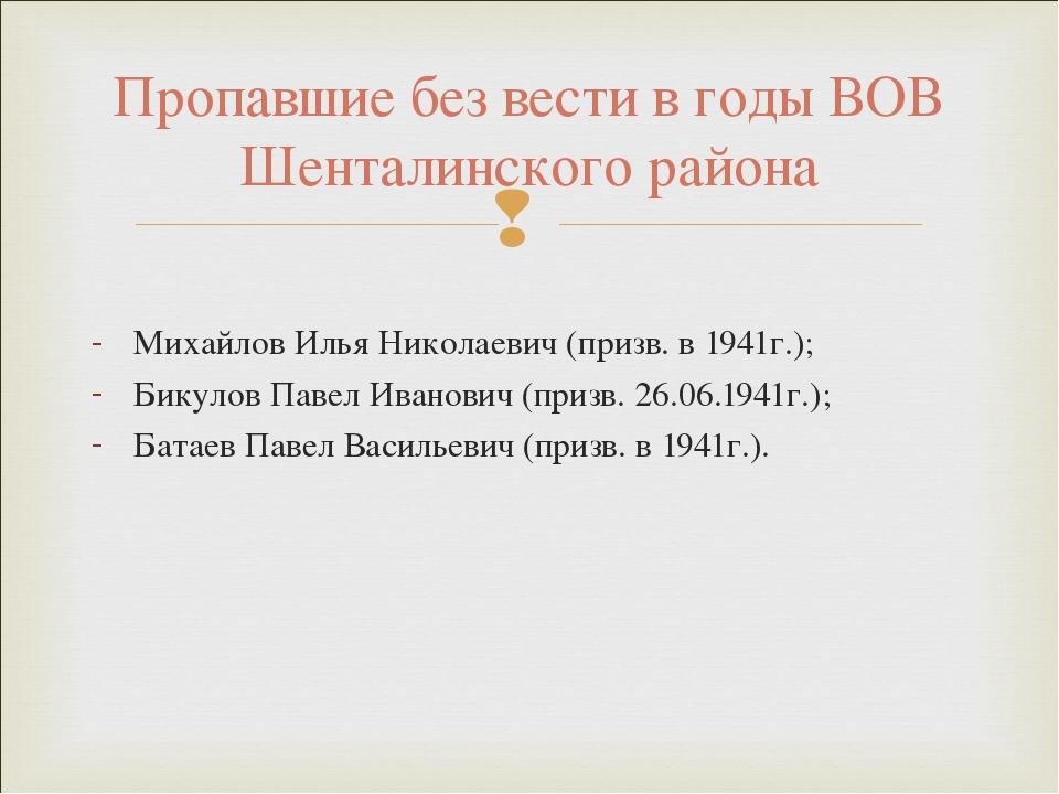 Михайлов Илья Николаевич (призв. в 1941г.); Бикулов Павел Иванович (призв. 26...