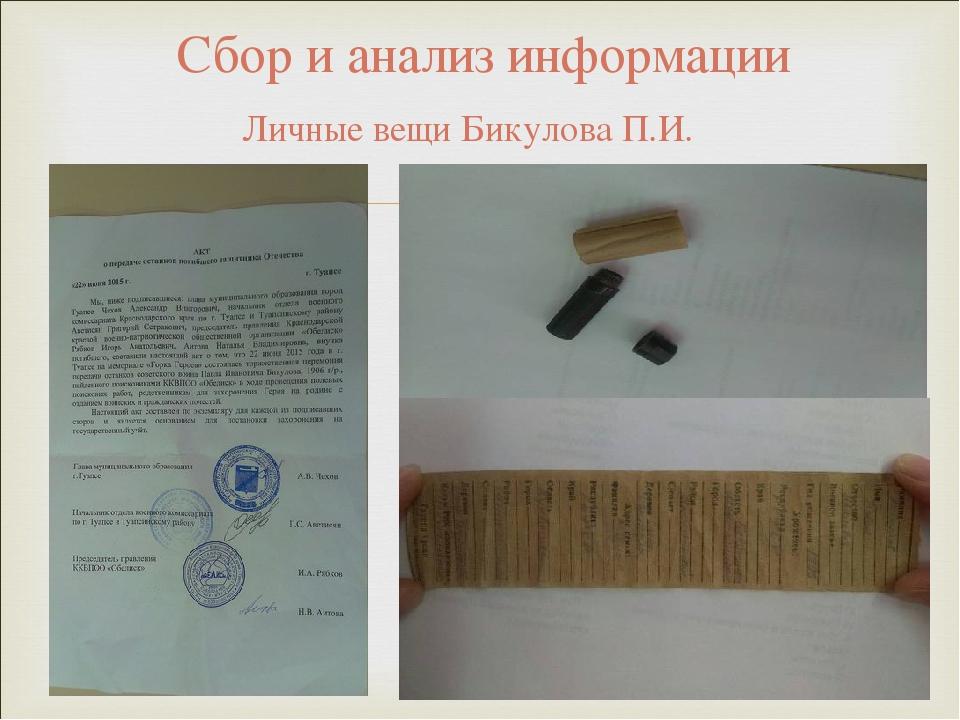 Личные вещи Бикулова П.И. Сбор и анализ информации