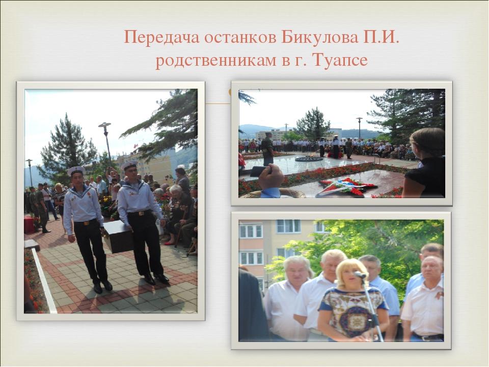 Передача останков Бикулова П.И. родственникам в г. Туапсе