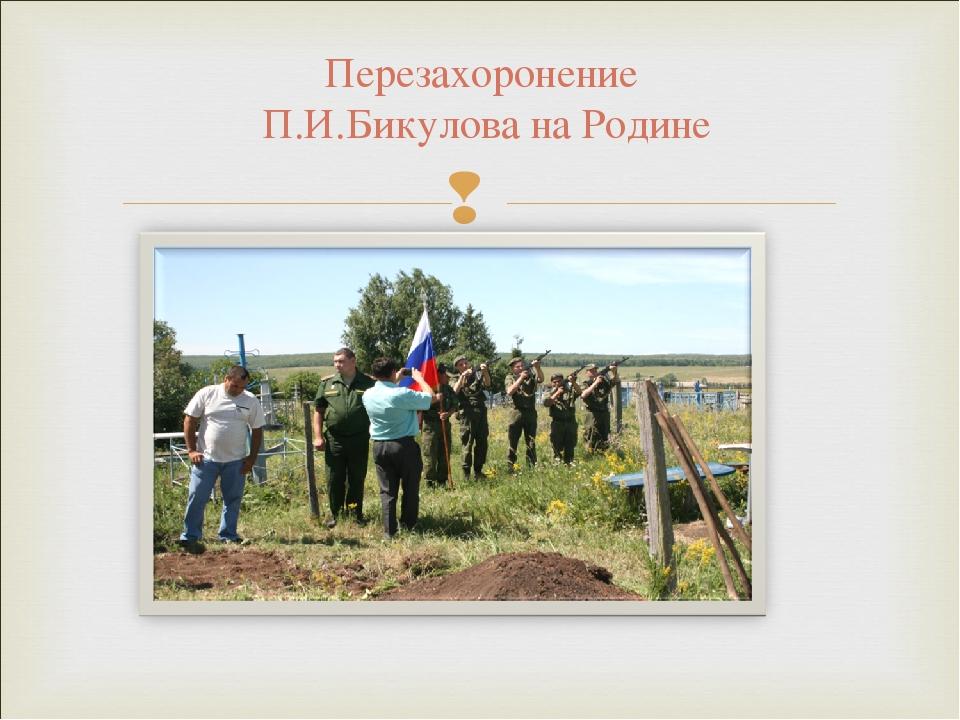 Перезахоронение П.И.Бикулова на Родине