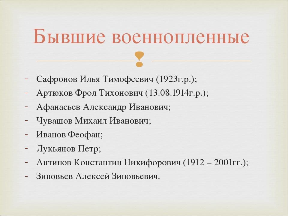 Сафронов Илья Тимофеевич (1923г.р.); Артюков Фрол Тихонович (13.08.1914г.р.);...