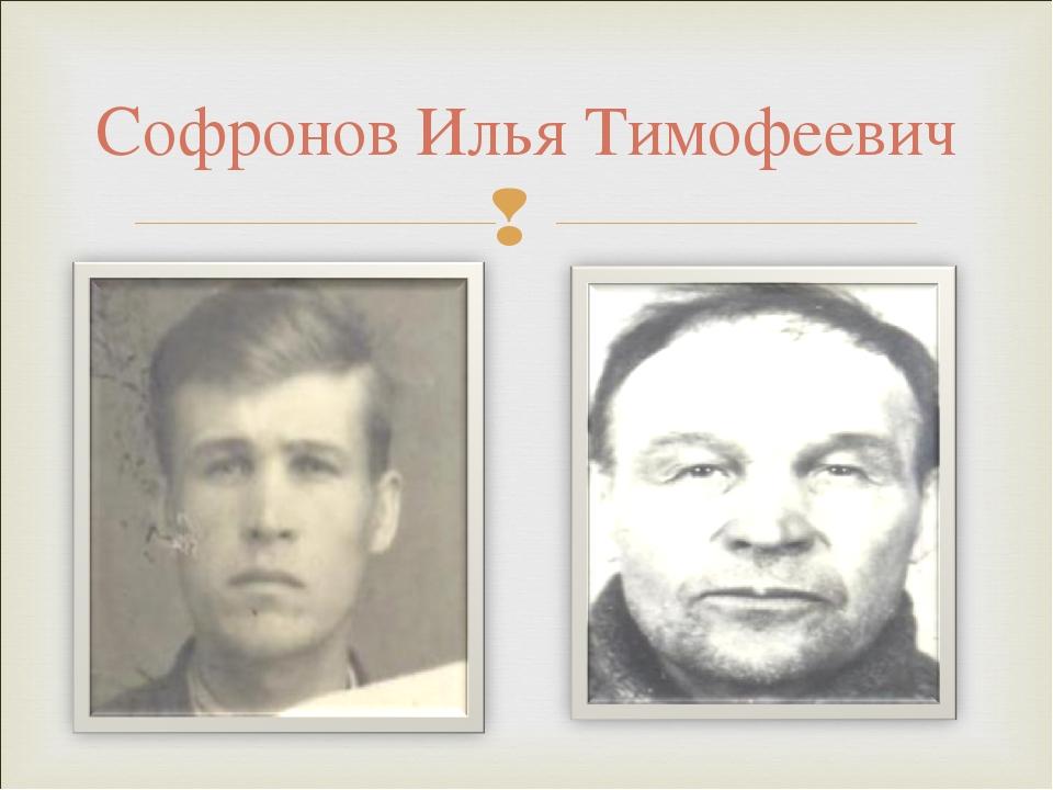 Софронов Илья Тимофеевич