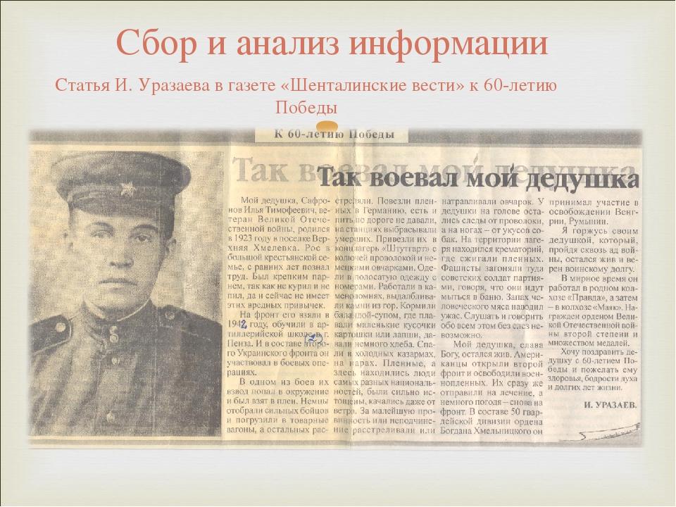 Сбор и анализ информации Статья И. Уразаева в газете «Шенталинские вести» к 6...