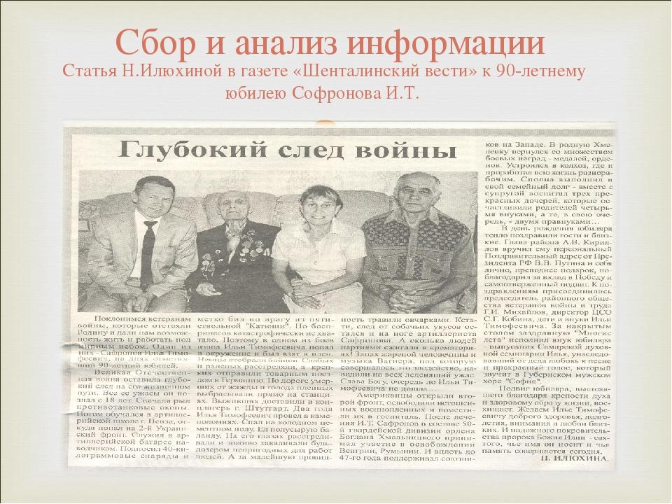 Сбор и анализ информации Статья Н.Илюхиной в газете «Шенталинский вести» к 90...