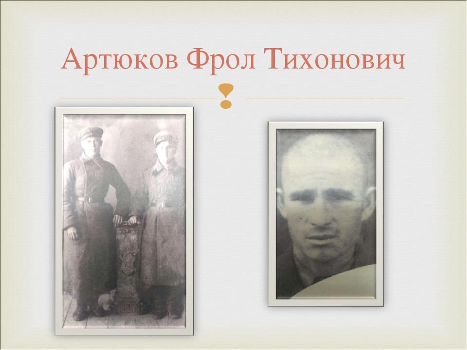 Артюков Фрол Тихонович