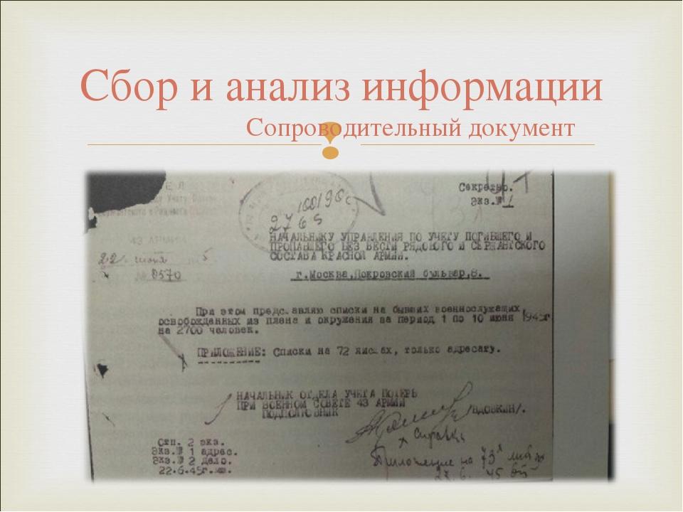 Сбор и анализ информации Сопроводительный документ