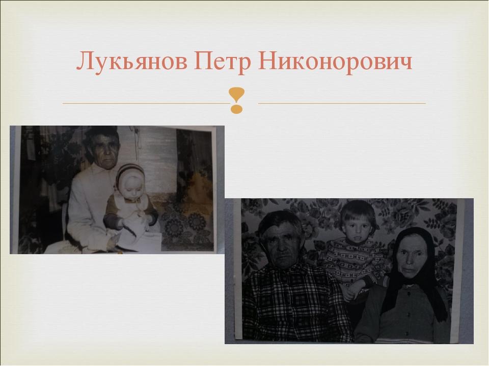 Лукьянов Петр Никонорович