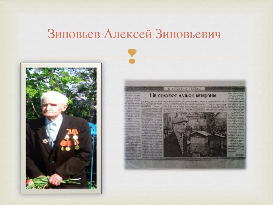 Зиновьев Алексей Зиновьевич