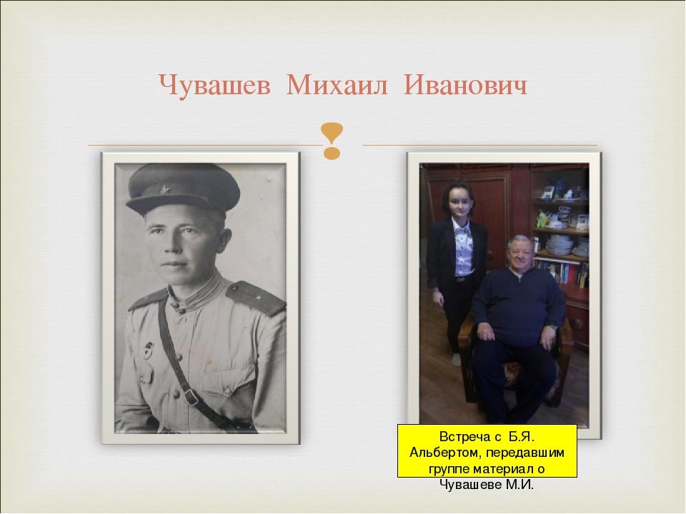 Чувашев Михаил Иванович Встреча с Б.Я. Альбертом, передавшим группе материал...