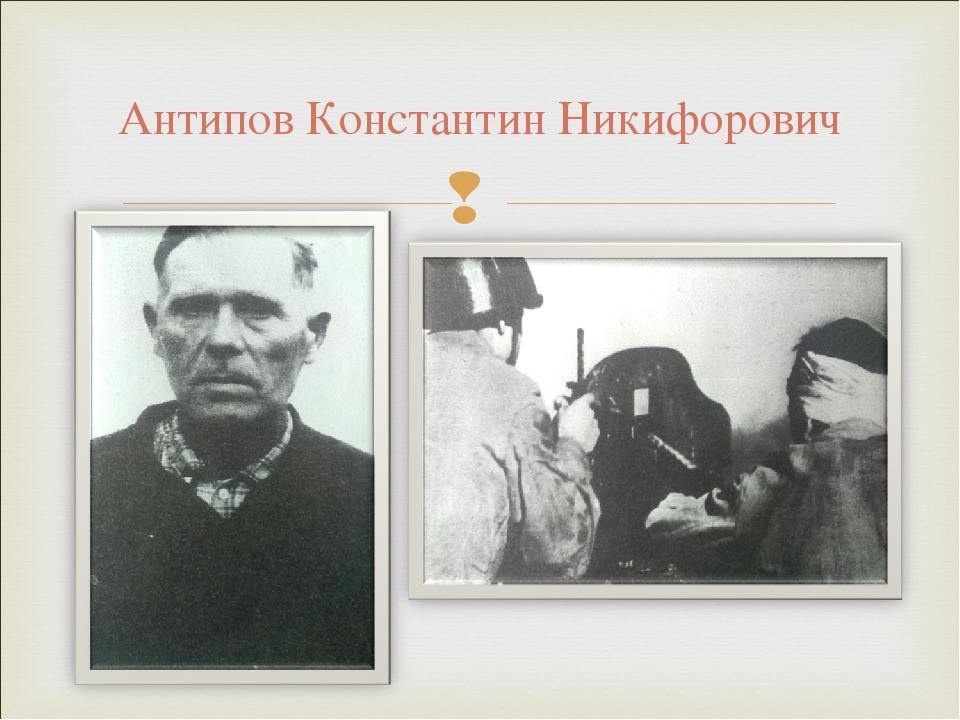 Антипов Константин Никифорович
