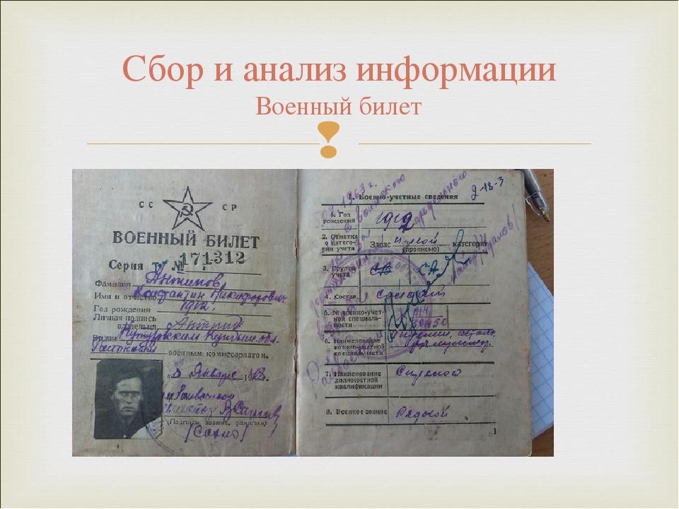 Сбор и анализ информации Военный билет