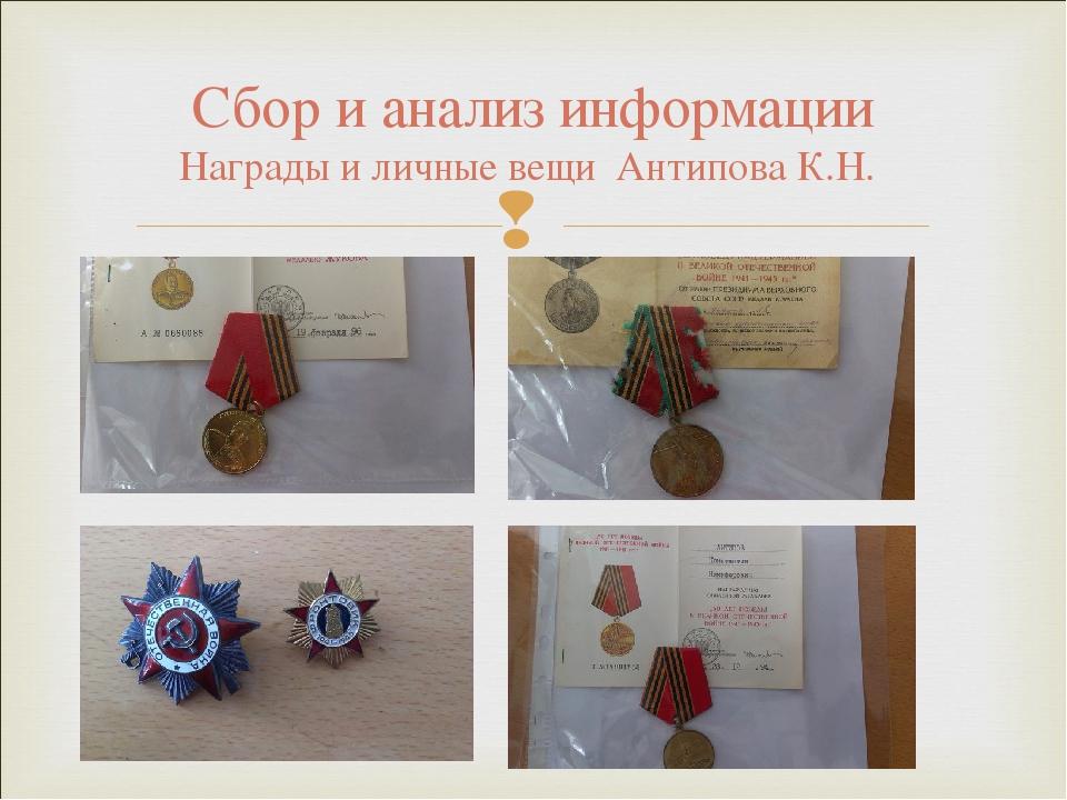 Сбор и анализ информации Награды и личные вещи Антипова К.Н.